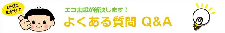 「無電極ランプ【エコ太郎】」に関してのQ&A