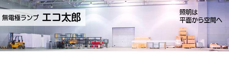 無電極ランプといえば「エコ太郎」安心・安全の国内製造品です