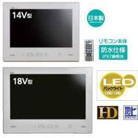 地上デジタル対応LED浴室液晶テレビiiza