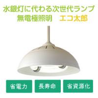 次世代照明 無電極ランプ【エコ太郎】