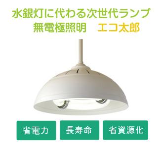 無電極ランプについてのイメージ
