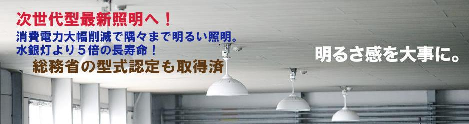 次世代型最新照明! 総務省型式指定取得済で水銀灯より5倍の長寿命ランプ