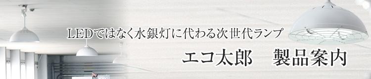 無電極ランプ【エコ太郎】製品ラインナップトップ画像