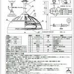 PJ150N 無電極ランプ仕様
