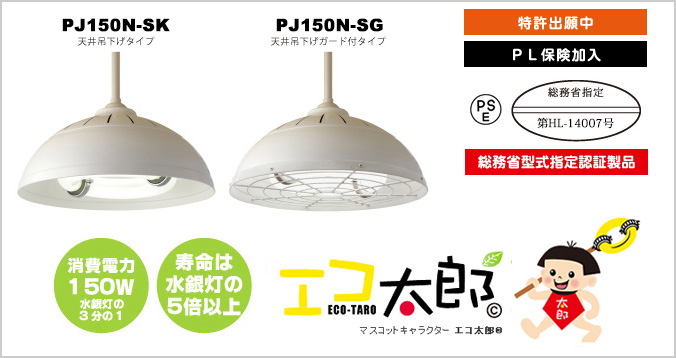 無電極ランプ【エコ太郎】PJ150N シリーズ