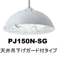 PJ150N-SG 天井吊下げガード付タイプ