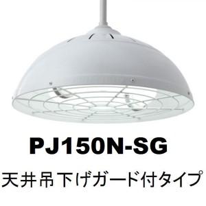 無電極ランプPJ150N-SG 天井吊下げガード付タイプ