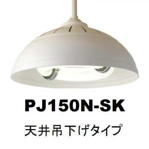 無電極ランプPJ150N-SK 天井吊下げタイプ