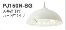 無電極ランプ【エコ太郎】PJ150N-SG