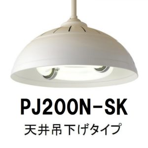 無電極ランプPJ200N-SK 天井吊下げタイプ