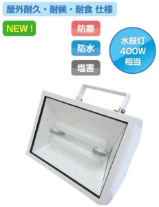 無電極ランプ投光器PF150N