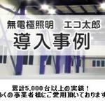 無電極ランプ【エコ太郎】 導入事例 サムネイル